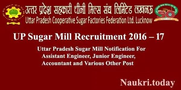 UP Sugar Mill Recruitment 2016 – 17