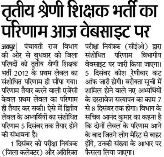 PanchaytiRaj-paper-image