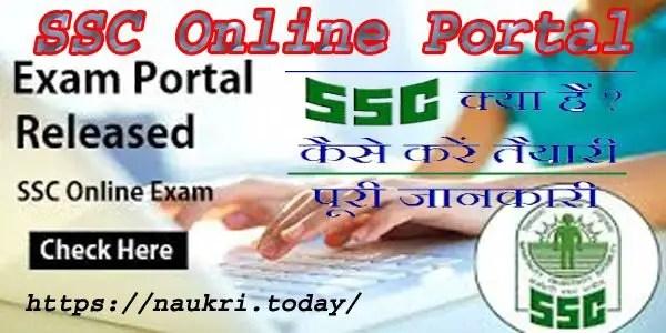 SSC Online Portal