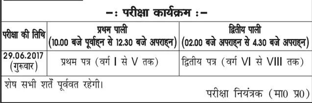 Bihar-TET-Exam-Date-Admit-Card-2017