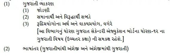 Gujarati Language syllabus