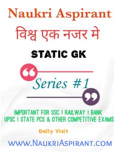 Static gk