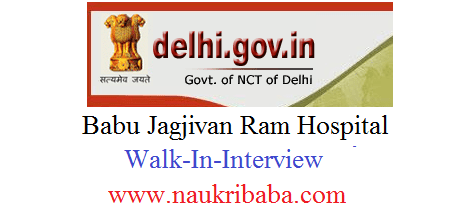 babu jagjivan ram vacancy recruitment 2019