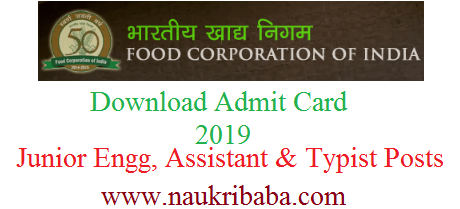 fci admit card download now available 2019
