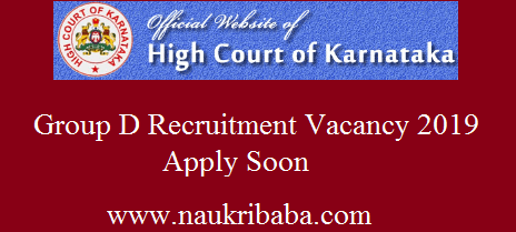 group d high court recruiment vacancy 2019