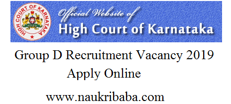 high court recruiment vacancy 2019