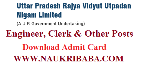 uttar pradesh rajya vidhyut Admit card released 2019 download now