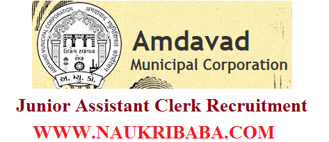 AHMEDABAD MUNICIPAL RECRUITMENT VACANCY 2019