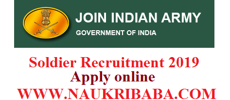 INDIAN AREMY SOLDIER RECRUITMENT VACANCY 2019