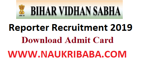 BIHAR-VIDHAN-SABHA-REPORTER-RECRUITMENT-2019 admit card