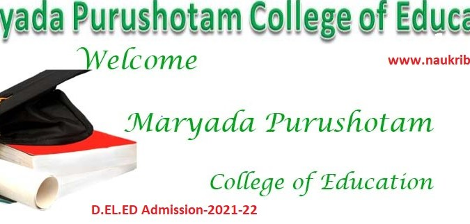 D.EL.ED Admission-2021-22 in MPCE, Baxar, Bihar- Apply
