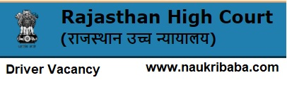 Admit-Card of Chauffeur Driver Exam-2021 in Rajasthan High Court- Download