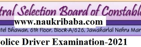 Download- Bihar Police Driver Constable Examination Result-2021 in CSBC