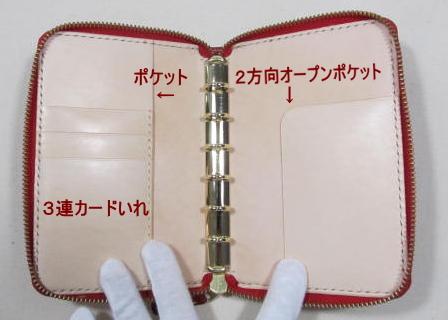 ラウンドファスナーシステム手帳レザー