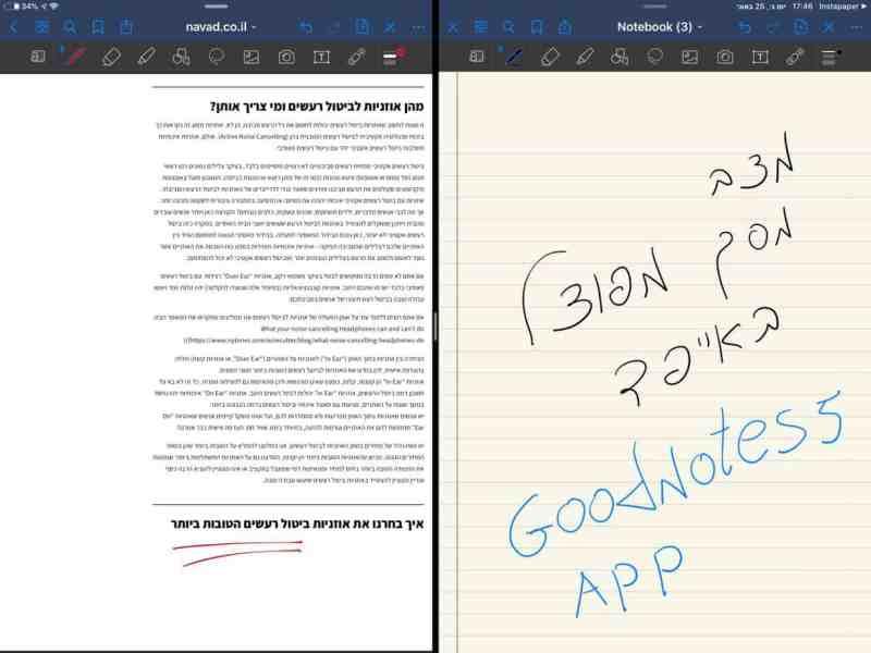 Goodnotes 5 אפליקציית הפתקים לאייפד עם האפשרויות המתקדמות ביותר
