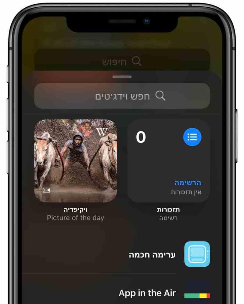 איך להוסיף ווידג׳טים iOS 14 אייפון