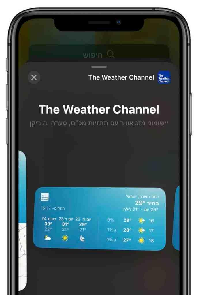 ווידג׳ט מזג אוויר לאייפון