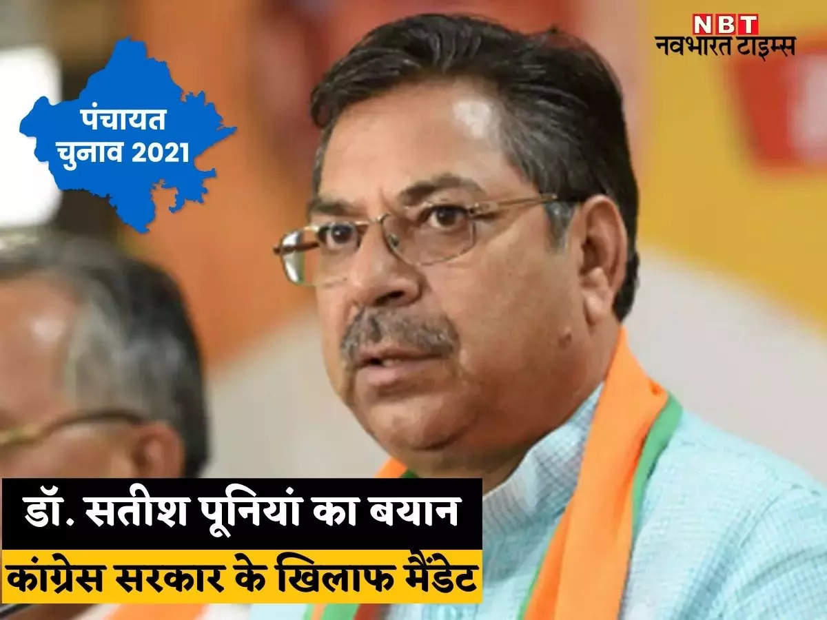 Satish Poonia Says Rajasthan Panchayat Chuanav Consequences Against Congress Government: Satish Poonia Says Against Congress Government's Order In Panchayat Raj Elections