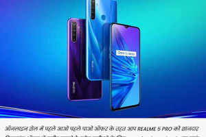 realme 5 pro: buy realme 5 pro for ₹ 2899, first come first serve in online sale, get phone even if you are not lucky – buy realme 5 pro at just rupees 2899