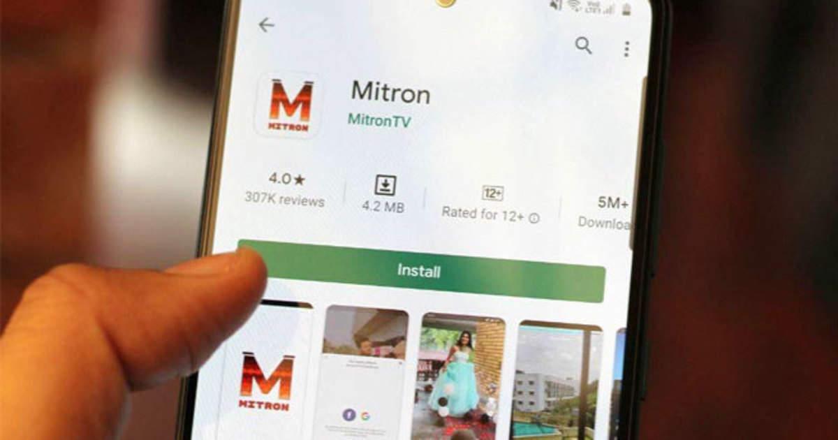 'देसी TikTok' की वापसी, गूगल प्ले स्टोर पर लौट आया Mitron ऐप