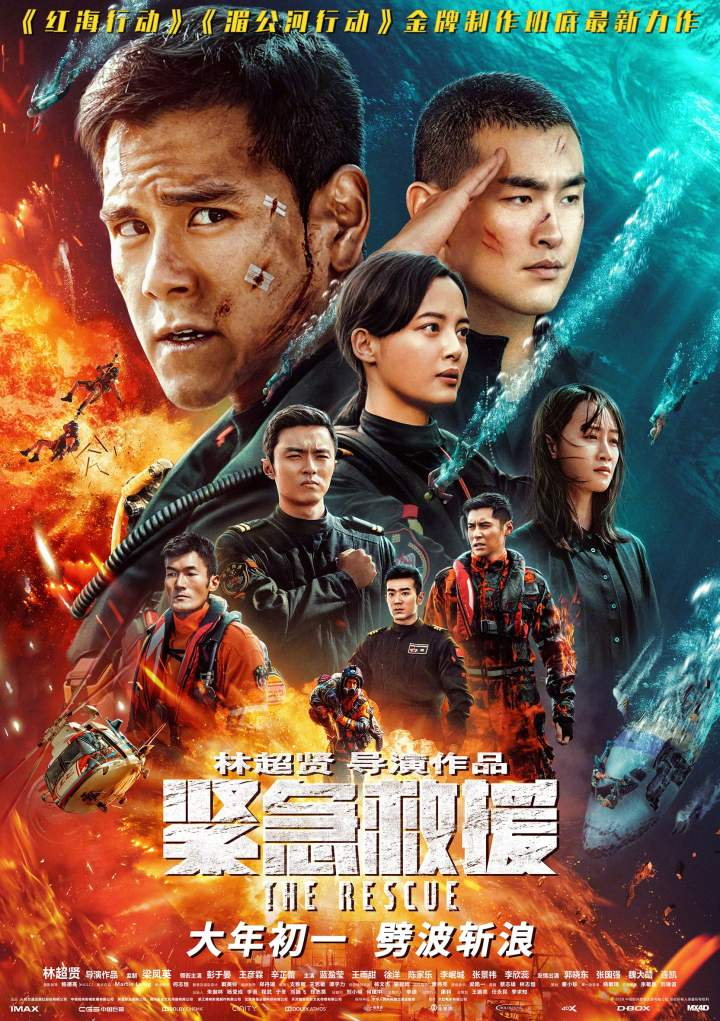 Movie: The Rescue (2020) Chinese | Mp4 Download