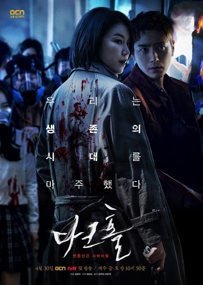 Dark Hole Season 1 Episode 1 - 10 (Korean Drama)   Mp4 Download