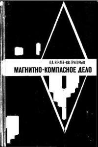 МАГНИТНО-КОМПАСНОЕ ДЕЛО