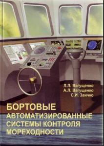 Бортовые автоматизированные системы контроля мореходности