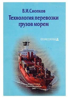 Технология перевозки грузов морем Снопков В.И.