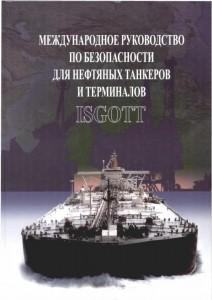 ISGOT