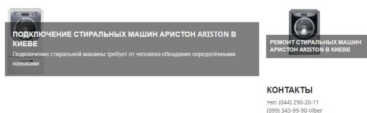 сервісний центр ariston