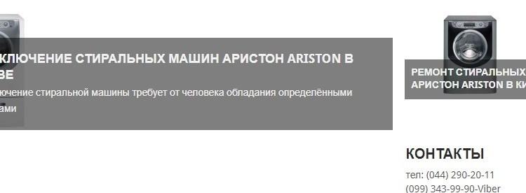 Официальный сервисный центр Аристон