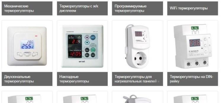 Какой температурный регулятор для подогрева пола выбрать?