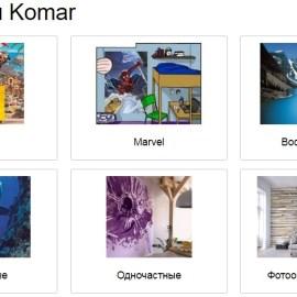 Как выбрать фотообои Komar из Германии на сайте интернет магазина