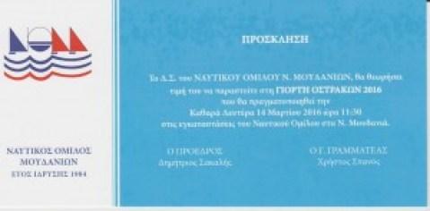 Γιορτή Οστράκων