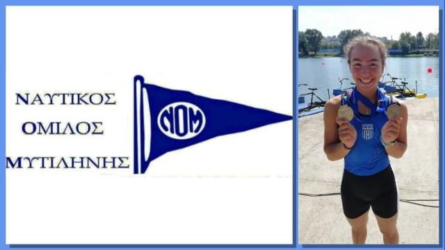 Ανακοίνωση του Ν.Ο. Μυτιλήνης για την επιτυχία της Ελένης-Μαρίνας Λεβεντέλλη στο Βαλκανικό Πρωτάθλημα Κωπηλασίας