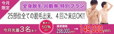 .jpg?fit=400%2C120&ssl=1 - 【オープン】メンズNAX[府中店]2021,04,10 NEWOPEN!