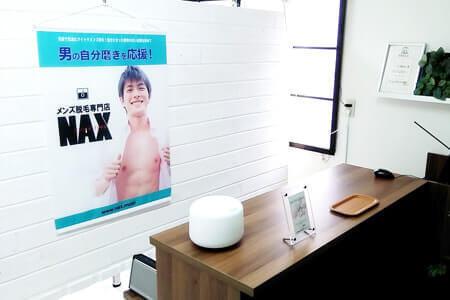 メンズ脱毛NAX横浜店1