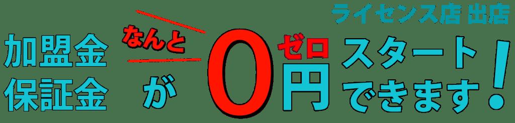加盟金0円