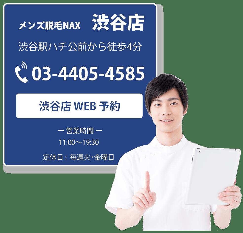 .png?fit=985%2C944&ssl=1 - メンズ脱毛【NAX】渋谷店の紹介