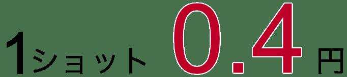 1ショット - 脱毛機レンタル