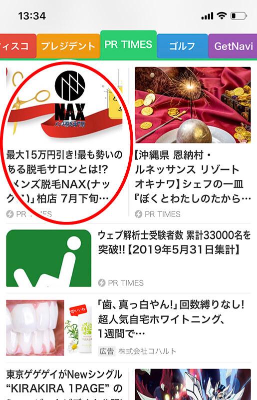 NAXスマートニュース