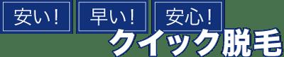 2 - 【希望ヶ丘店】メンズ脱毛サロンならNAX[メンズ脱毛専門店NAX]