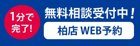 WEB予約(柏店)2