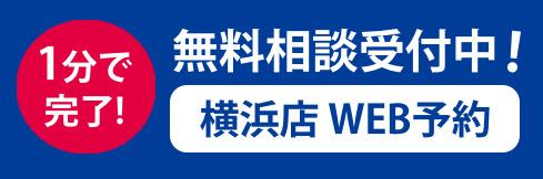 WEB予約(横浜店)4 - メンズ脱毛【NAX】横浜店の紹介