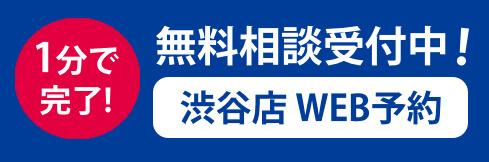 WEB予約(渋谷店)2