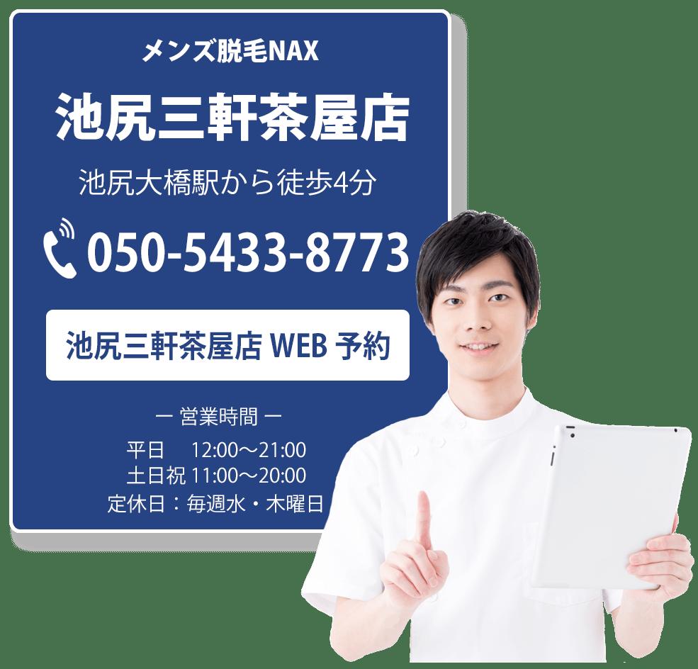 ike - 【池尻三軒茶屋店】メンズ脱毛サロンならNAX[メンズ脱毛専門店NAX]