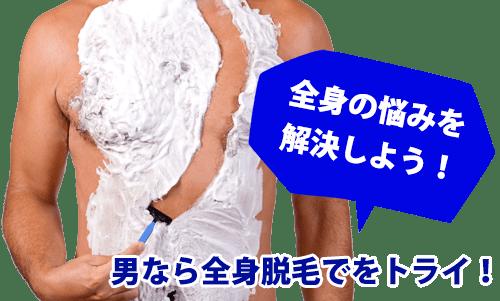 5 - 全身脱毛定額制プラン|【メンズ脱毛専門店NAX】