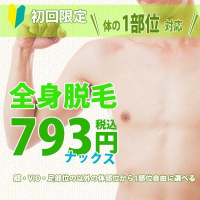 793円アイコン  - 【横浜店】メンズ脱毛サロンならNAX横浜[メンズ脱毛専門店NAX]