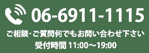 大阪電話番号 - 【大阪鶴見店】メンズ脱毛サロンならNAX大阪鶴見店[メンズ脱毛専門店NAX]